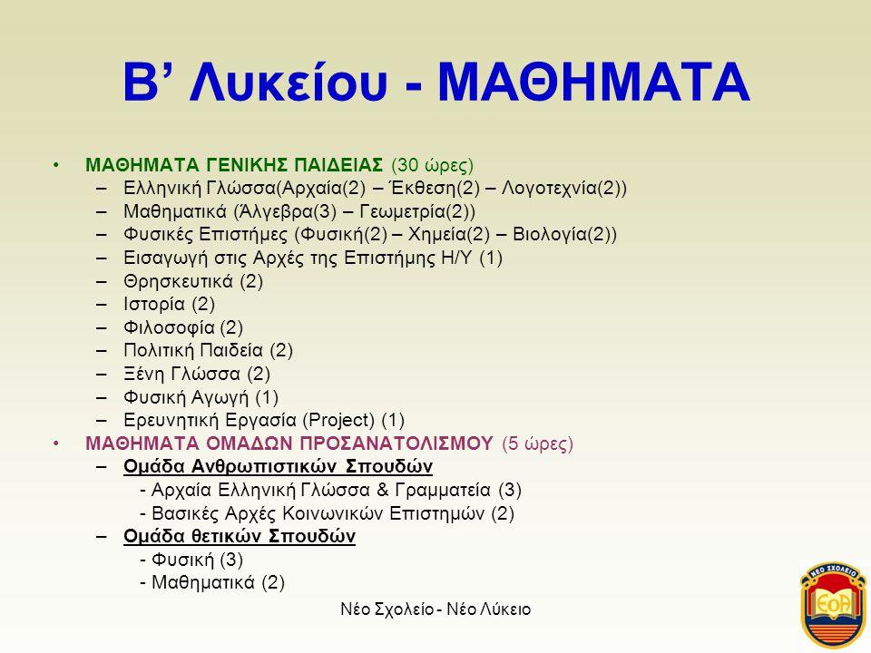 Νέο Σχολείο - Νέο Λύκειο Β' Λυκείου - ΜΑΘΗΜΑΤΑ •ΜΑΘΗΜΑΤΑ ΓΕΝΙΚΗΣ ΠΑΙΔΕΙΑΣ (30 ώρες) –Ελληνική Γλώσσα(Αρχαία(2) – Έκθεση(2) – Λογοτεχνία(2)) –Μαθηματικ