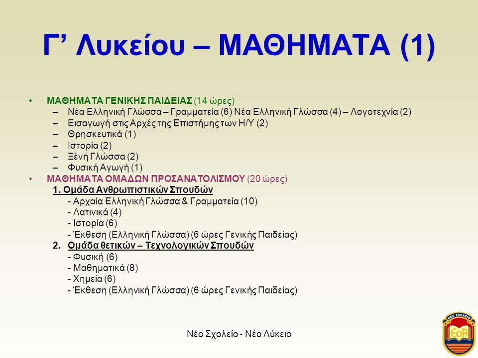 Νέο Σχολείο - Νέο Λύκειο Γ' Λυκείου – ΜΑΘΗΜΑΤΑ (1) •ΜΑΘΗΜΑΤΑ ΓΕΝΙΚΗΣ ΠΑΙΔΕΙΑΣ (14 ώρες) –Νέα Ελληνική Γλώσσα – Γραμματεία (6) Νέα Ελληνική Γλώσσα (4)