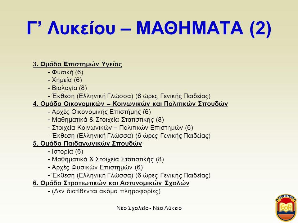 Νέο Σχολείο - Νέο Λύκειο Γ' Λυκείου – ΜΑΘΗΜΑΤΑ (2) 3. Ομάδα Επιστημών Υγείας - Φυσική (6) - Χημεία (6) - Βιολογία (8) - Έκθεση (Ελληνική Γλώσσα) (6 ώρ