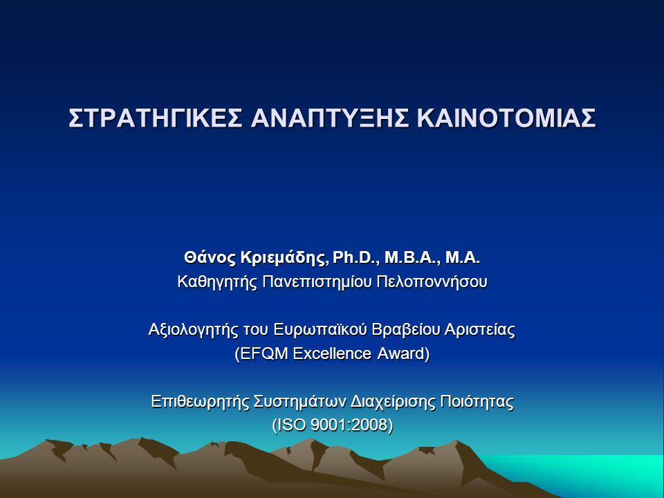 ΣΤΡΑΤΗΓΙΚΕΣ ΑΝΑΠΤΥΞΗΣ ΚΑΙΝΟΤΟΜΙΑΣ Θάνος Κριεμάδης, Ph.D., M.B.A., M.A. Καθηγητής Πανεπιστημίου Πελοποννήσου Αξιολογητής του Ευρωπαϊκού Βραβείου Αριστε