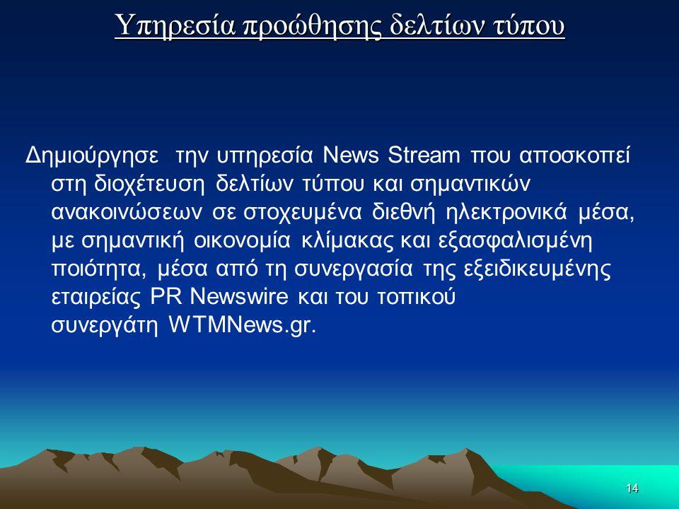 Υπηρεσία προώθησης δελτίων τύπου Δημιούργησε την υπηρεσία News Stream που αποσκοπεί στη διοχέτευση δελτίων τύπου και σημαντικών ανακοινώσεων σε στοχευ
