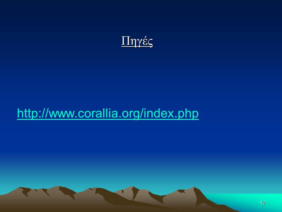 Πηγές http://www.corallia.org/index.php 17