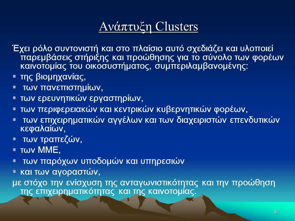 Ανάπτυξη Clusters Έχει ρόλο συντονιστή και στο πλαίσιο αυτό σχεδιάζει και υλοποιεί παρεμβάσεις στήριξης και προώθησης για το σύνολο των φορέων καινοτο
