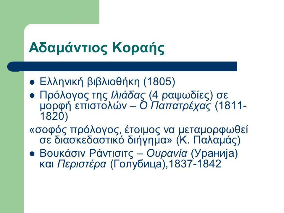 Αδαμάντιος Κοραής  Ελληνική βιβλιοθήκη (1805)  Πρόλογος της Ιλιάδας (4 ραψωδίες) σε μορφή επιστολών – Ο Παπατρέχας (1811- 1820) «σοφός πρόλογος, έτο