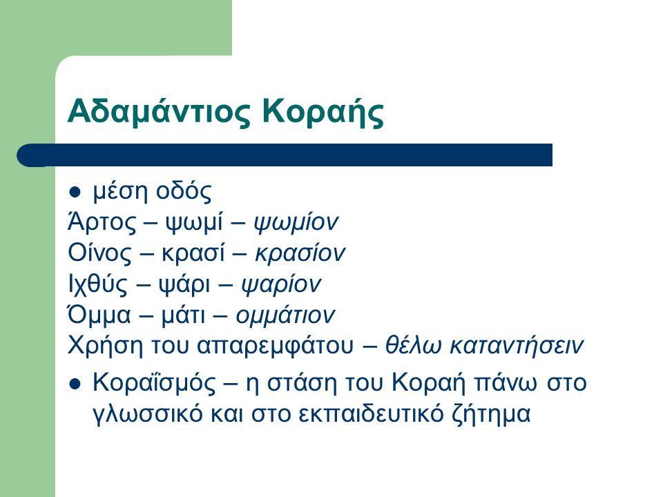 Αδαμάντιος Κοραής  Αρνητική στάση της κοινωνίας απέναντι στην ιδέα του Κοραή για την «μετακένωση» του γαλλικού πρότυπου στην Ελλάδα  Ιακωβάκης Ρίζος Νερουλός, Κορακιστικά ή Διόρθωσις της ρωμαίικης γλώσσας, 1813  Ελαδιοξυδιοαλατολαχανοκαρύκευμα  Βλάνταν Τζόρτζεβιτς – Σερβική και ελληνική παιδεία,1896