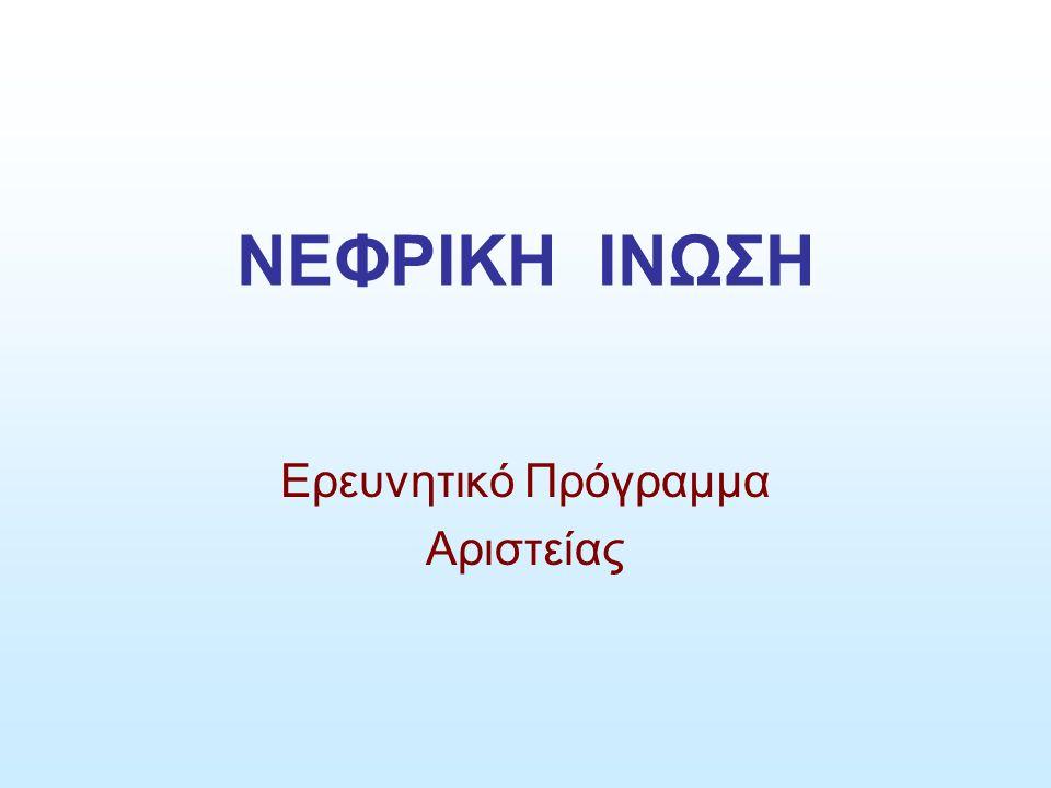 ΝΕΦΡΙΚΗ ΙΝΩΣΗ Ερευνητικό Πρόγραμμα Αριστείας