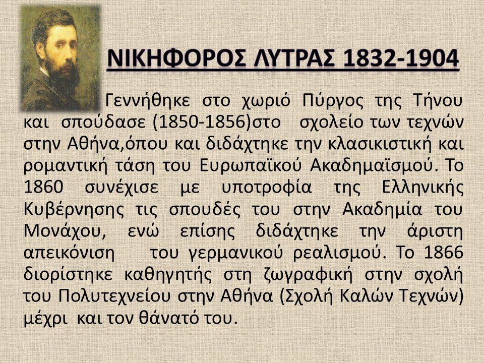• Tα πρώτα του έργα ήταν θρησκευτικά, μυθολογικά, ιστορικά και έδειχναν το συντηρητισμό της ελληνικής κοινωνίας.