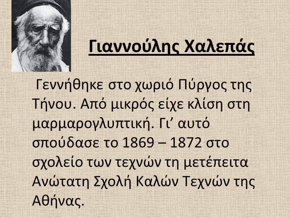 Περίοδοι της δουλειάς του  1870-1878: Δημιουργεί το διασημότερο γλυπτό του «Η Κοιμωμένη» (1877) στο Ά Κοιμητήριο Αθηνών καθώς επίσης και το «Σάτυρος κι Έρωτας» (1877).