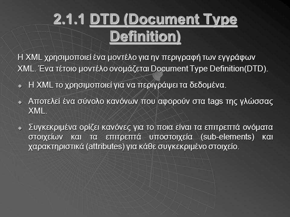 2.1.1 DTD (Document Type Definition) Η XML χρησιμοποιεί ένα μοντέλο για ην περιγραφή των εγγράφων XML.