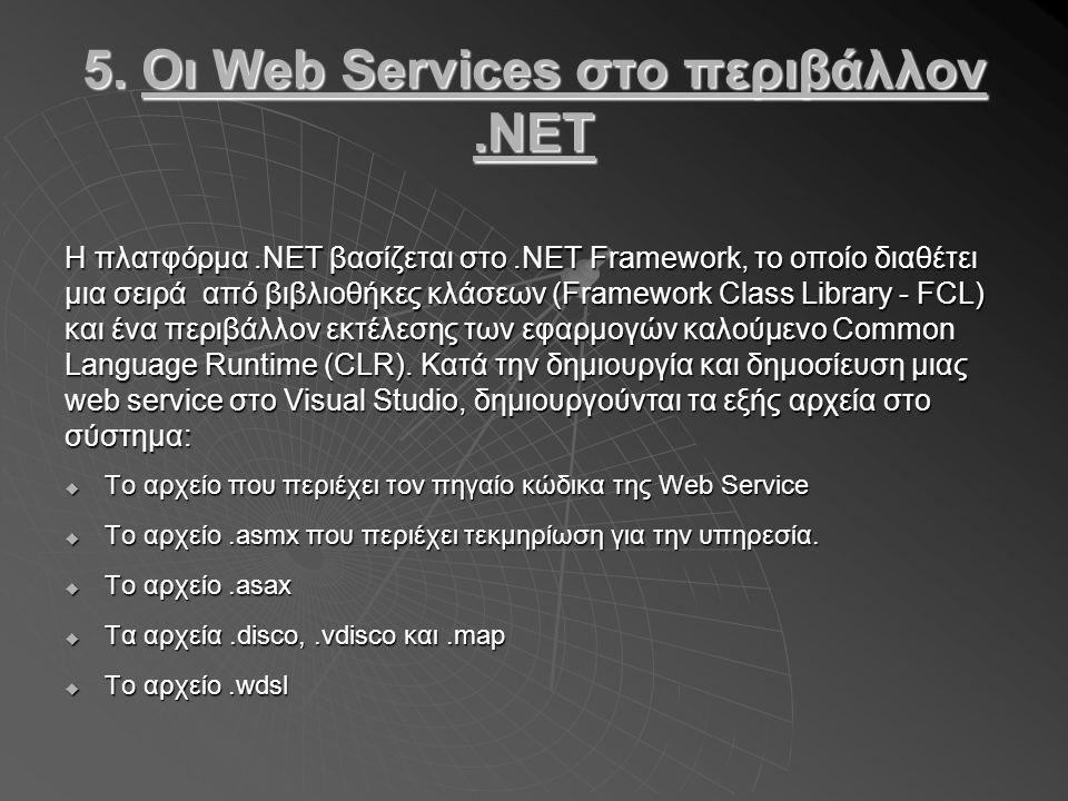5. Οι Web Services στο περιβάλλον.ΝΕΤ Η πλατφόρμα.NET βασίζεται στο.NET Framework, το οποίο διαθέτει μια σειρά από βιβλιοθήκες κλάσεων (Framework Clas