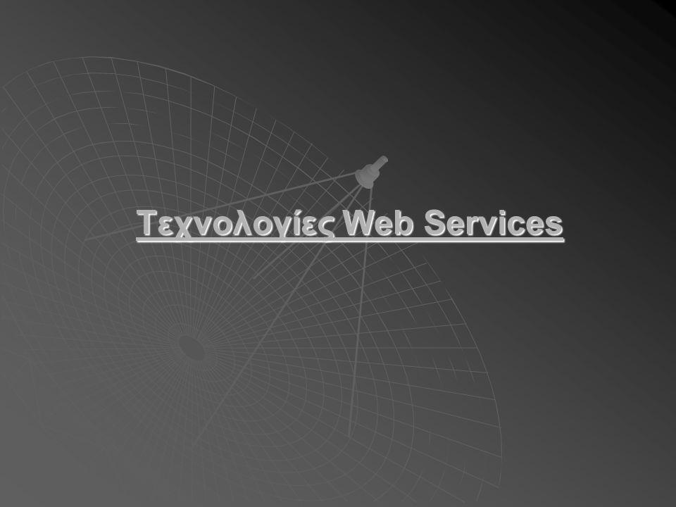 Τεχνολογίες Web Services