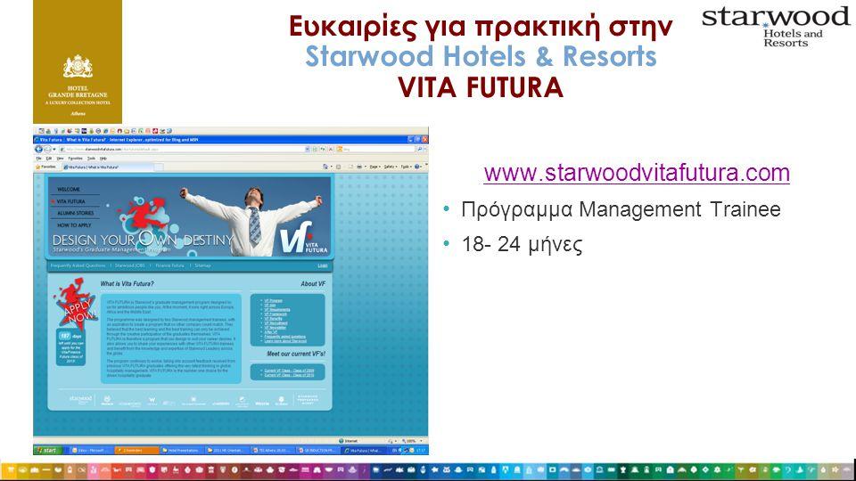 Ευκαιρίες για πρακτική στην Starwood Hotels & Resorts VITA FUTURA www.starwoodvitafutura.com • Πρόγραμμα Management Trainee • 18- 24 μήνες
