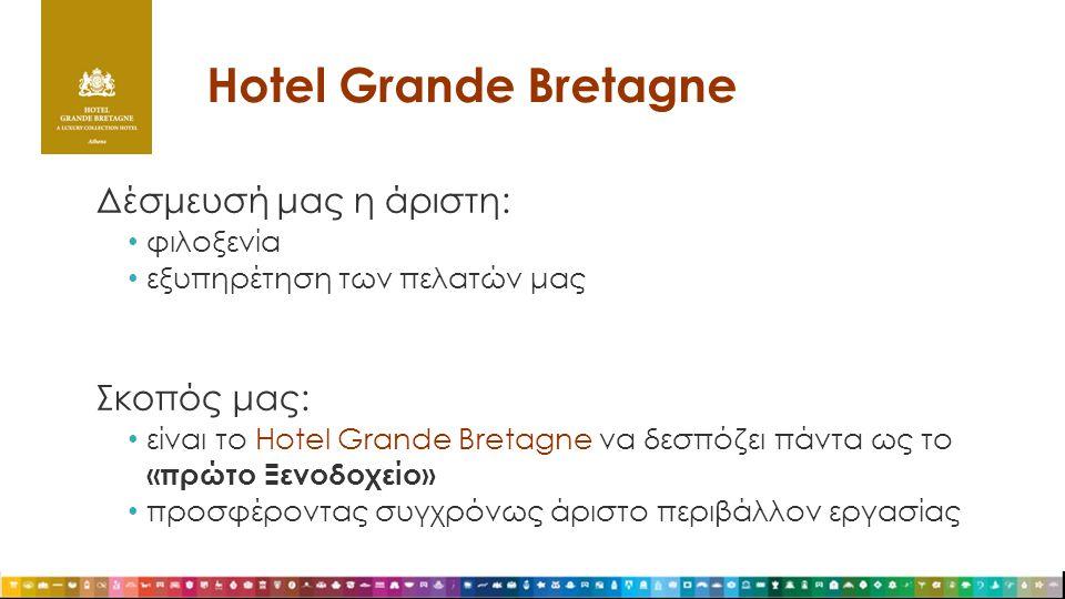 Δέσμευσή μας η άριστη: • φιλοξενία • εξυπηρέτηση των πελατών μας Σκοπός μας: • είναι το Hotel Grande Bretagne να δεσπόζει πάντα ως το «πρώτο Ξενοδοχεί