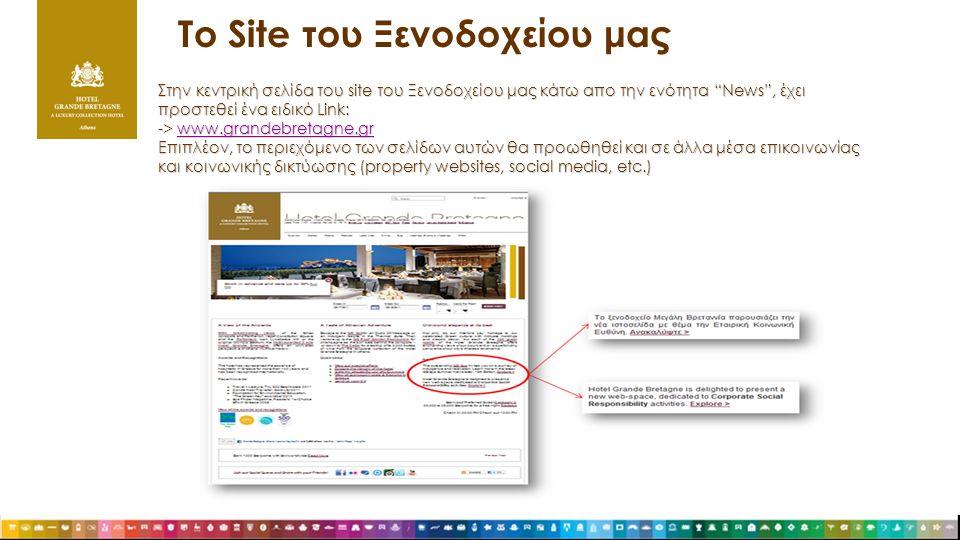 """Το Site του Ξενοδοχείου μας Στην κεντρική σελίδα του site του Ξενοδοχείου μας κάτω απο την ενότητα """"News"""", έχει προστεθεί ένα ειδικό Link: -> www.gran"""