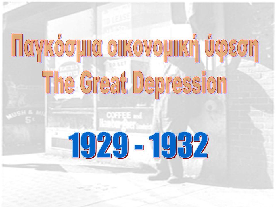 Όταν η αμερικανική οικονομική κρίση μεταδόθηκε στη Βρετανία ως νομισματική κρίση, το επίπεδο των τιμών έπεσε κατά 18%  η ανεργία αυξήθηκε.