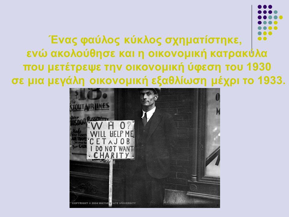 Η κατάρρευση (κραχ) του αμερικανικού χρηματιστηρίου της το 1929, είχε αλυσιδωτές αντιδράσεις στις οικονομίες των κρατών της Ευρώπης και κυρίως σ' αυτές των ασθενέστερων κρατών, όπως η Ελλάδα.