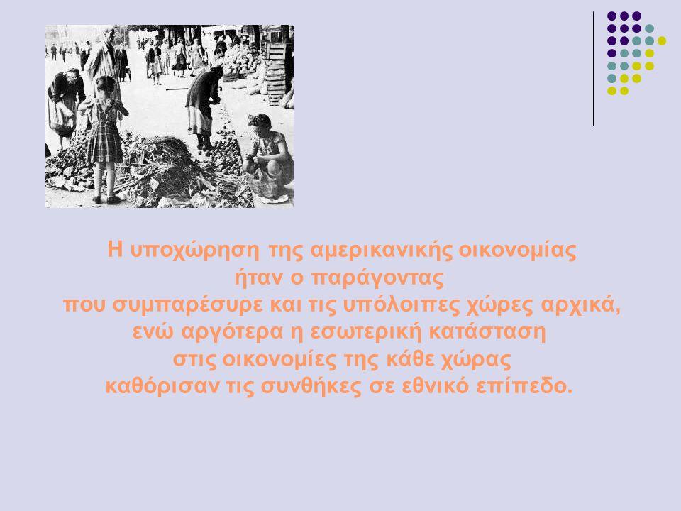 Ένας φαύλος κύκλος σχηματίστηκε, ενώ ακολούθησε και η οικονομική κατρακύλα που μετέτρεψε την οικονομική ύφεση του 1930 σε μια μεγάλη οικονομική εξαθλίωση μέχρι το 1933.