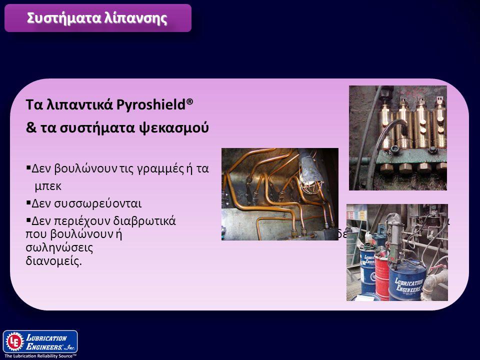 15 Τα λιπαντικά Pyroshield® & τα συστήματα ψεκασμού  Δεν βουλώνουν τις γραμμές ή τα μπεκ  Δεν συσσωρεύονται  Δεν περιέχουν διαβρωτικά σωματίδια που