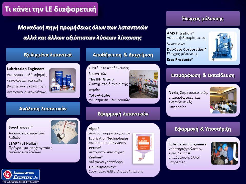 5 Μοναδική πηγή προμήθειας όλων των λιπαντικών αλλά και άλλων αξιόπιστων λύσεων λίπανσης Lubrication Engineers Υποστήριξη πελατών, εκπαίδευση & επιμόρ