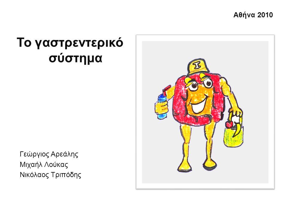 Το γαστρεντερικό σύστημα Αθήνα 2010 Γεώργιος Αρεάλης Μιχαήλ Λούκας Νικόλαος Τριπόδης