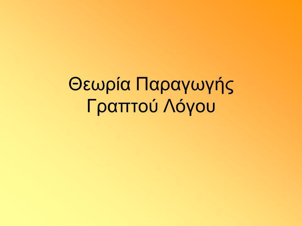 3.Μετα-συγγραφικό στάδιο 1.Τεχνική αυτο-βελτίωσης •Διορθώσεις λαθών σε επίπεδο λέξεων και προτάσεων •Πρόσθεση συμπληρωματικών στοιχείων (επίθετα, προσδιορισμούς για εμπλουτισμό των κειμένων, διάλογους) ή αφαίρεση περιττών.