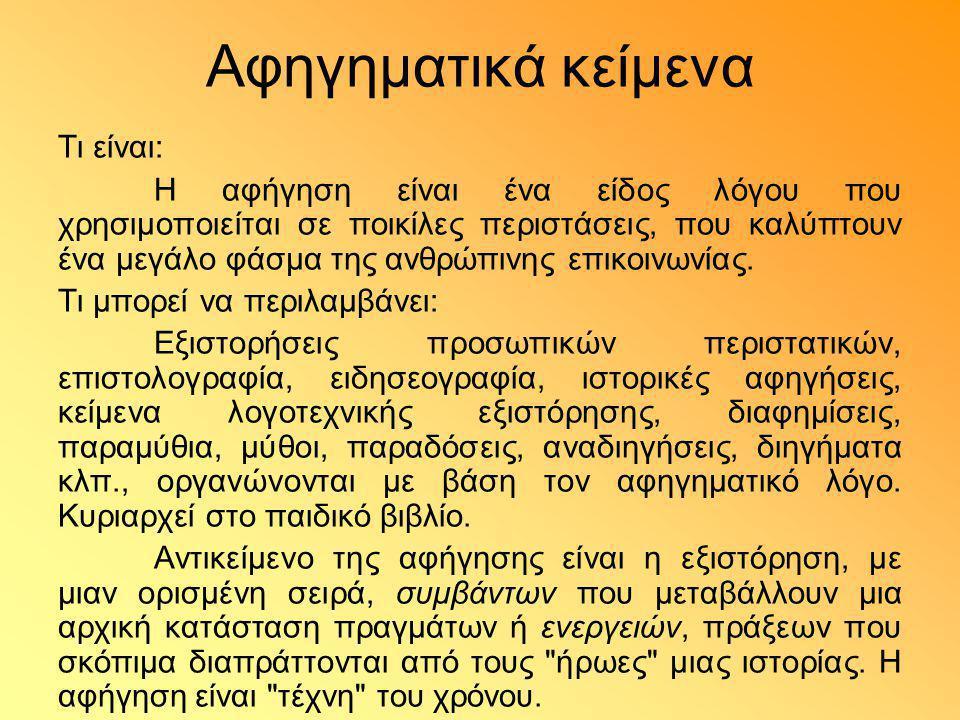 (α) Ολιστική Αξιολόγηση της Επικοινωνιακής Καταλληλότητας του Κειμένου Στηρίζεται στην άποψη ότι η γλώσσα είναι κάτι ενιαίο κι άρα πρέπει να αξιολογείται στο σύνολό της.