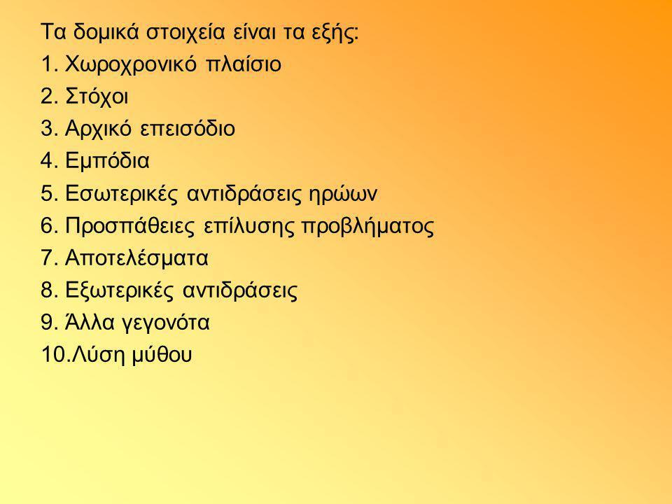 Τα δομικά στοιχεία είναι τα εξής: 1. Χωροχρονικό πλαίσιο 2. Στόχοι 3. Αρχικό επεισόδιο 4. Εμπόδια 5. Εσωτερικές αντιδράσεις ηρώων 6. Προσπάθειες επίλυ