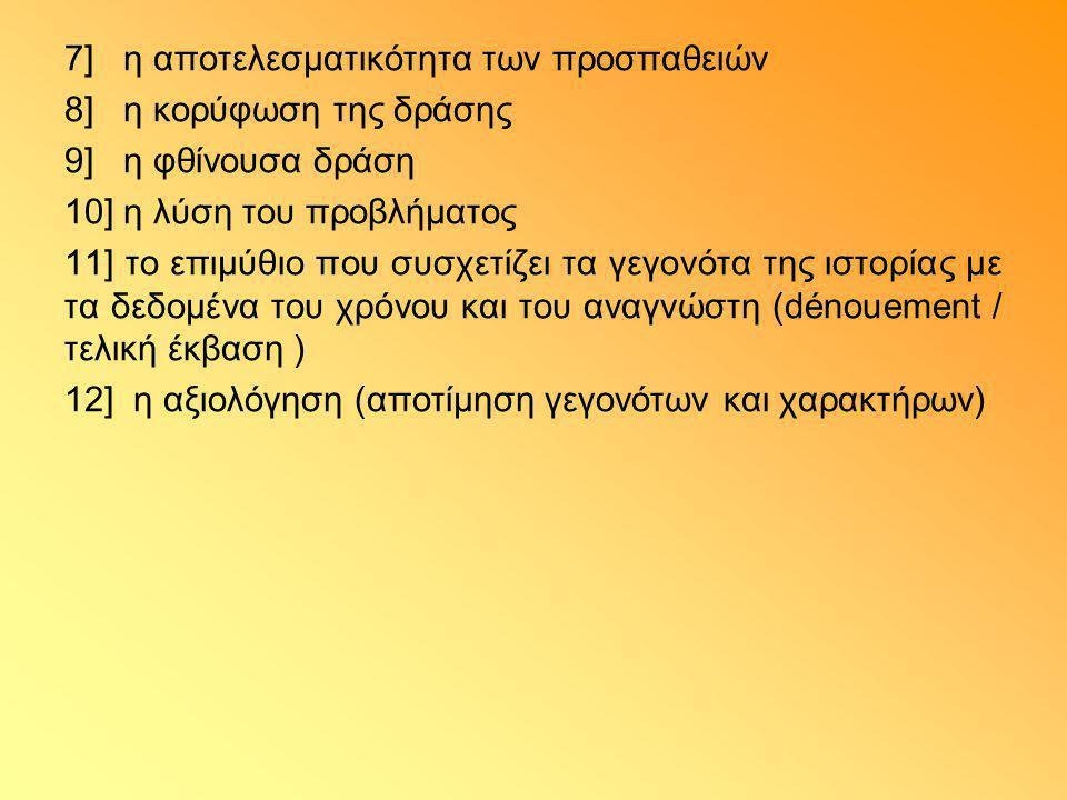 7] η αποτελεσματικότητα των προσπαθειών 8] η κορύφωση της δράσης 9] η φθίνουσα δράση 10] η λύση του προβλήματος 11] το επιμύθιο που συσχετίζει τα γεγο