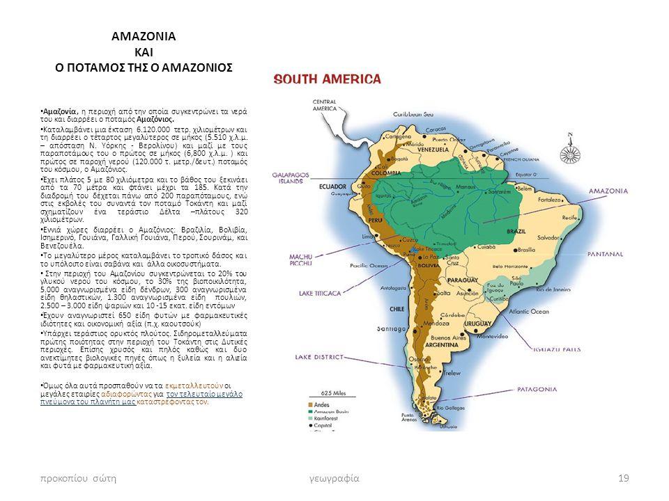 ΑΜΑΖΟΝΙΑ ΚΑΙ Ο ΠΟΤΑΜΟΣ ΤΗΣ Ο ΑΜΑΖΟΝΙΟΣ • Αμαζονία, η περιοχή από την οποία συγκεντρώνει τα νερά του και διαρρέει ο ποταμός Αμαζόνιος. • Καταλαμβάνει μ