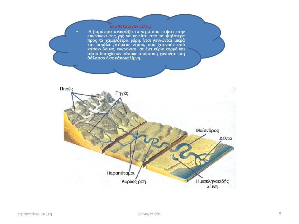 προκοπίου σώτηγεωγραφία3 Ένα ποτάμι γεννιέται: • Η βαρύτητα αναγκάζει το νερό που πέφτει στην επιφάνεια της γης να κινείται από τα ψηλότερα προς τα χα