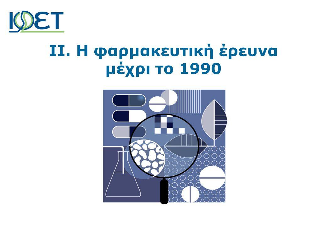 II. H φαρμακευτική έρευνα μέχρι το 1990