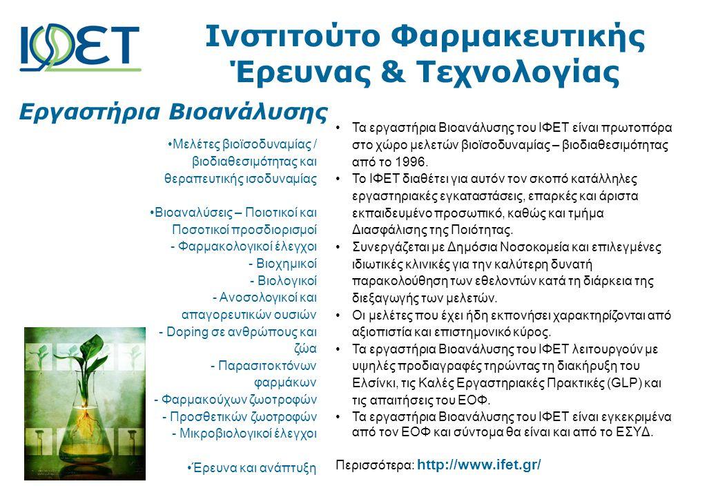 •Τα εργαστήρια Βιοανάλυσης του ΙΦΕΤ είναι πρωτοπόρα στο χώρο μελετών βιοϊσοδυναμίας – βιοδιαθεσιμότητας από το 1996.