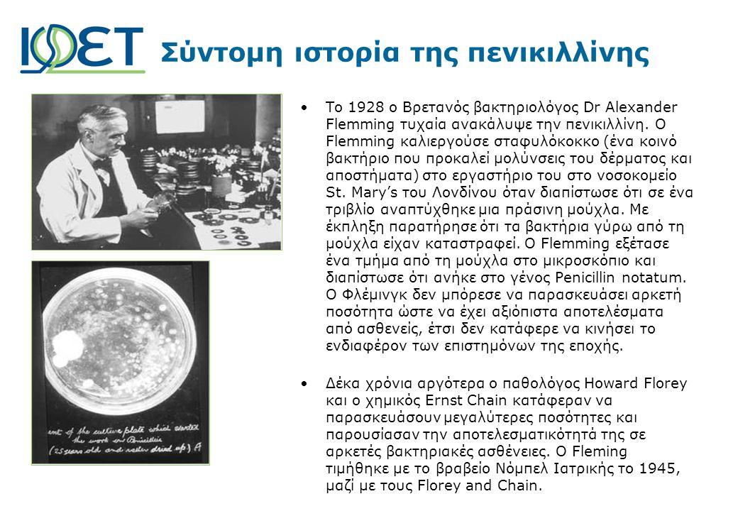 •Το 1928 ο Βρετανός βακτηριολόγος Dr Alexander Flemming τυχαία ανακάλυψε την πενικιλλίνη.