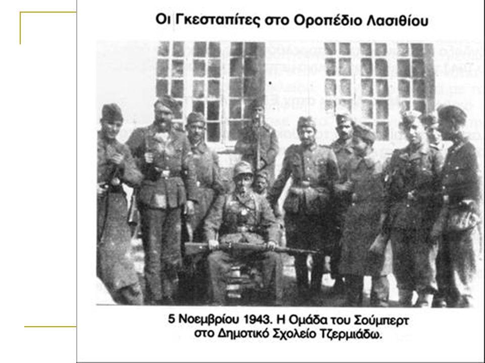 Στις 3 Νοεμβρίου 1943 οι Γκεσταμπίτες με τον Σουμπερτ φτάνουν στο Λασίθι και κακοποιούν και σφάζουν τους Λασιθιώτες. Από εκεί μετά πάνε σε άλλα μέρη τ