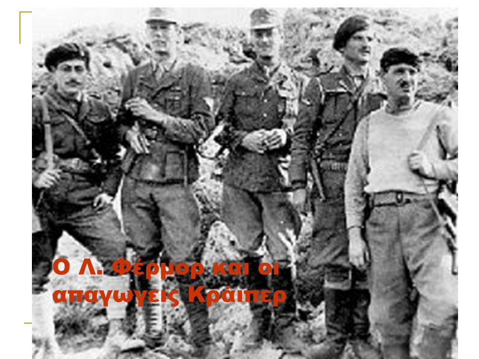 ΑΠΑΓΩΓΗ ΤΟΥ ΓΕΡΜΑΝΟΥ ΔΙΟΙΚΗΤΗ ΚΡΗΤΗΣ Στις 26 Απριλίου 1944 πραγματοποιείται απαγωγή του στρατηγού Κράιπε από τους W. S. Moss και o P. L. Fermor και Κρ