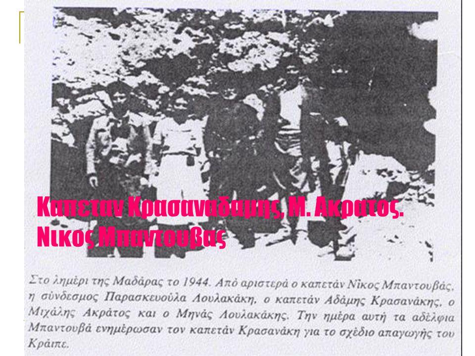 ΠΑΡΑΔΟΣΗ ΤΩΝ ΙΤΑΛΩΝ Στις 16 Σεπτεμβρίου ο Στρατηγός Κάρτα με δύο ανώτερους αξιωματικούς του επιτελείου του και το Λοχαγό Ταβάνα παραδίνονται. υπολογίζ