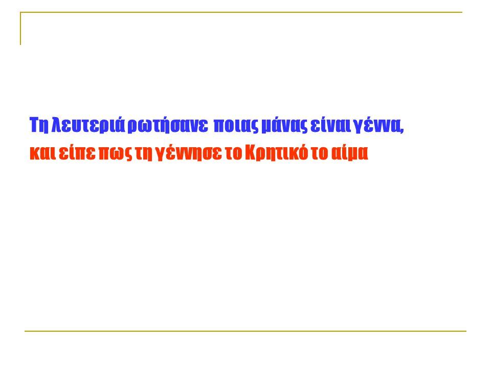 Επίσης, η ΕΣΣΔ δια του Ραδιοφωνικού Σταθμού της Μόσχας μετέδωσε για τους Κρήτες: