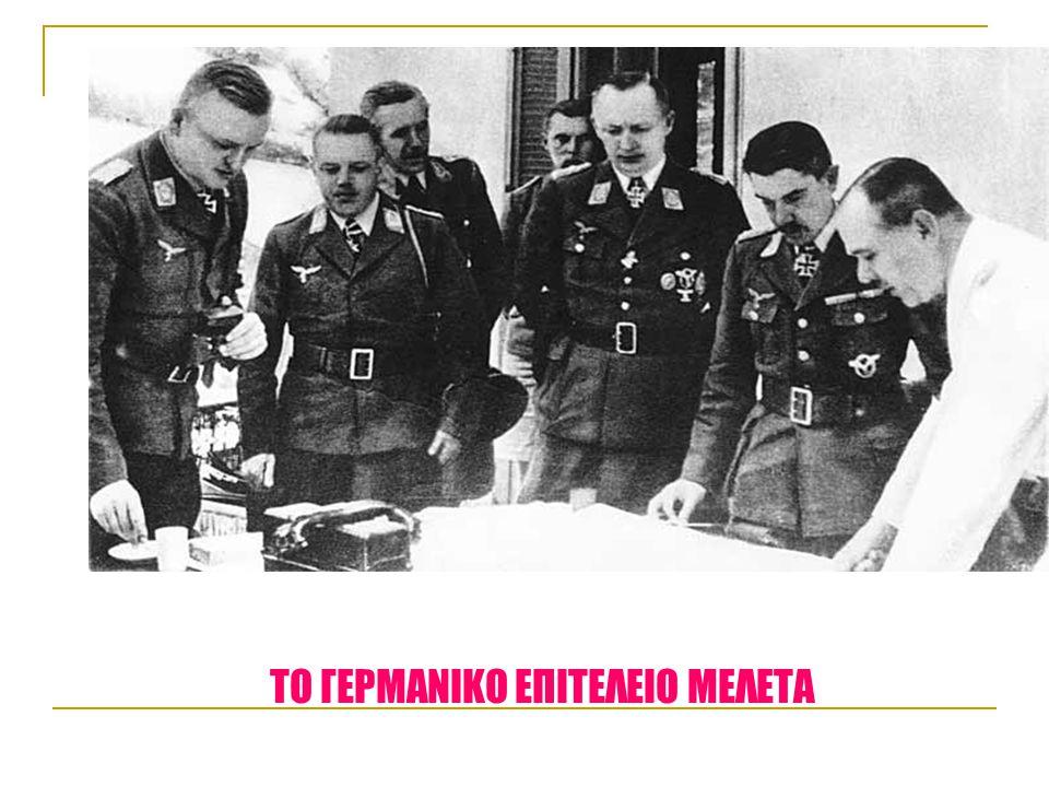 ΤΑ ΑΙΤΙΑ ΤΗΣ ΜΑΧΗΣ ΤΗΣ ΚΡΗΤΗΣ  Η απόφαση για την κατάληψη της Κρήτης λήφθηκε από τον ίδιο τον Χίτλερ στις 25 Απριλίου 1941, και έλαβε την κωδική ονομ