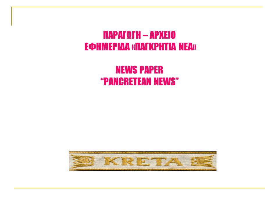 Περισσότερα βλέπε: www.krassanakis.gr www.krassanakis.gr