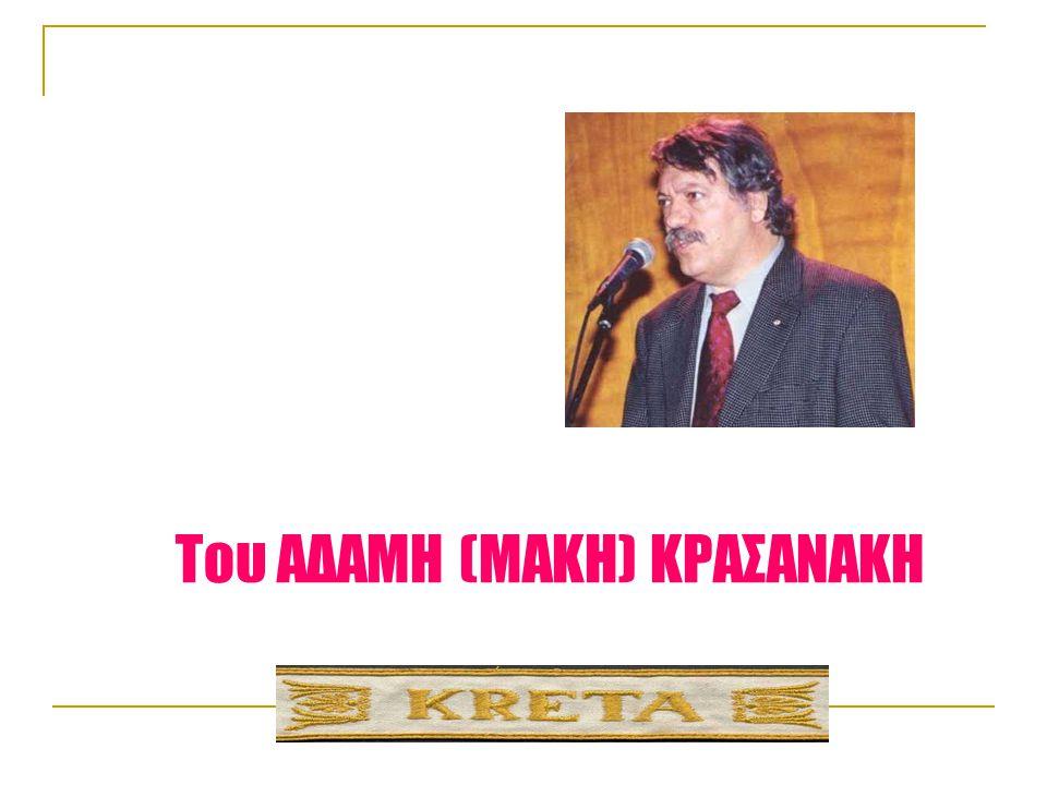 Καπετάν Αδαμης Κρασανακης (Κρασαναδάμης), αρχηγός αντίστασης Δικτης