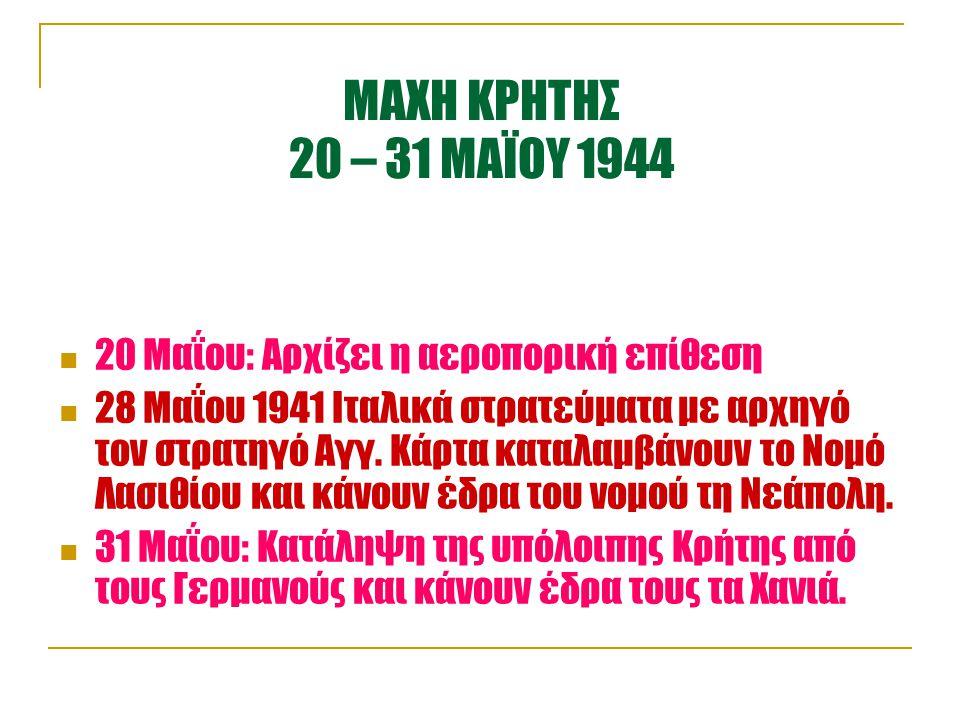 20 ΜAIOY 1941 Η ΚΡΗΤΗ ΔΕΧΕΤΑΙ ΠΡΩΤΟΦΑΝΗ, ΑΝΕΛΕΗΤΗ ΚΑΙ ΓΙΓΑΝΤΙΑΙΑ ΓΕΡΜΑΝΙΚΗ ΕΙΣΒΟΛΗ ΑΠΌ ΑΕΡΟΣ Η Γερμανική επίθεση για την κατάληψη της Κρήτης εκδηλώθηκ