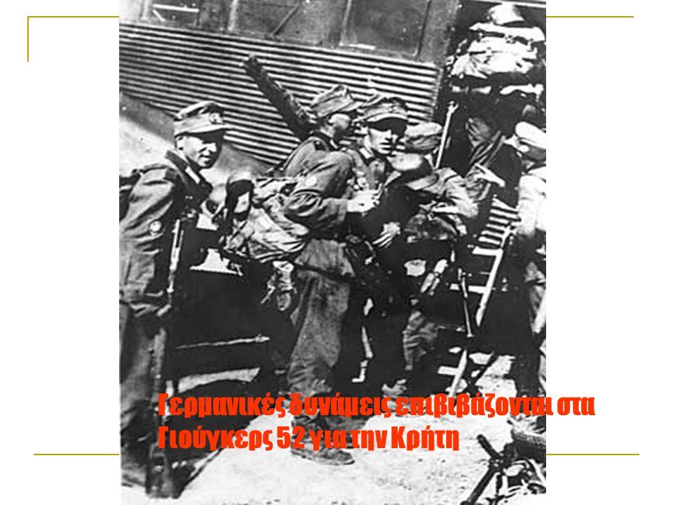 ΜΑΧΗ ΚΡΗΤΗΣ 20 – 31 ΜΑΪΟΥ 1944  20 Μαΐου: Αρχίζει η αεροπορική επίθεση  28 Μαΐου 1941 Ιταλικά στρατεύματα με αρχηγό τον στρατηγό Αγγ. Κάρτα καταλαμβ