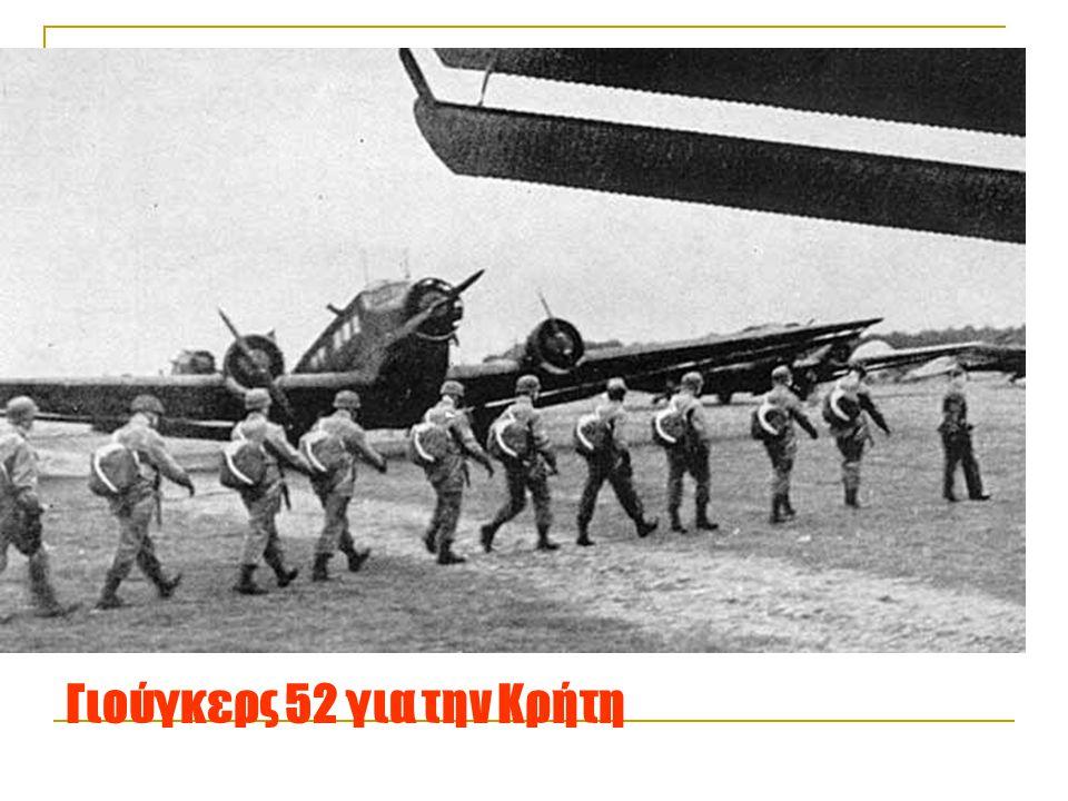 Γερμανικές δυνάμεις επιβιβάζονται στα Γιούγκερς 52 για την Κρήτη