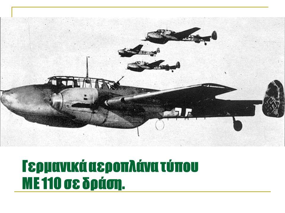 Γερμανικά βομβαρδιστικά μέσσερσμιτ 110, εκτελούν περιπολίες στα παράλια της Κρήτης