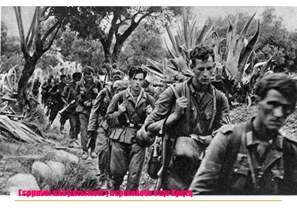 Η Κρήτη καταλαμβάνεται. Οι Γερμανοί στρατιώτες μπαίνουν σταβομβαρδισμένα Χανιά