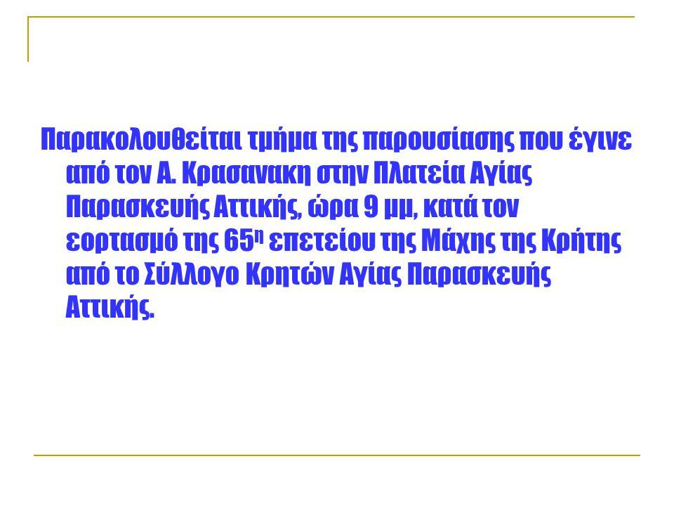 Επίσης, η ΕΣΣΔ δια του Ραδιοφωνικού Σταθμού της Μόσχας μετέδωσε για τους Κρήτες: Επολεμήσατε άοπλοι εναντίον πανόπλων και ενικήσατε.