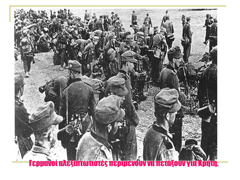 ΜΟΛΩΝ ΛΑΒΕ! Soldiers awaiting evacuation near Sfakia on Crete