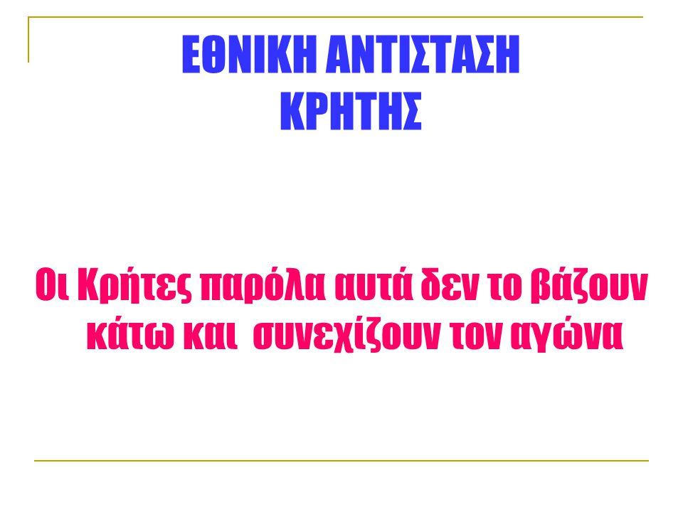  Χίτλερ να μην το καυχηθείς  πως πάτησες την Κρήτη ξαρμάτωτη την ηύρηκες  και λείπαν τα παιδιά της Στα ξένα πολεμούσανε  πάνω στην Αλβανία. (Ριζίτ