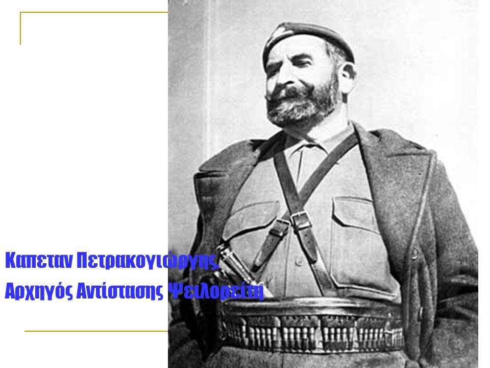 Καπεταν Μ. Μπαντουβάς με το αντάρτικο σώμα του γύρω στο 1943.