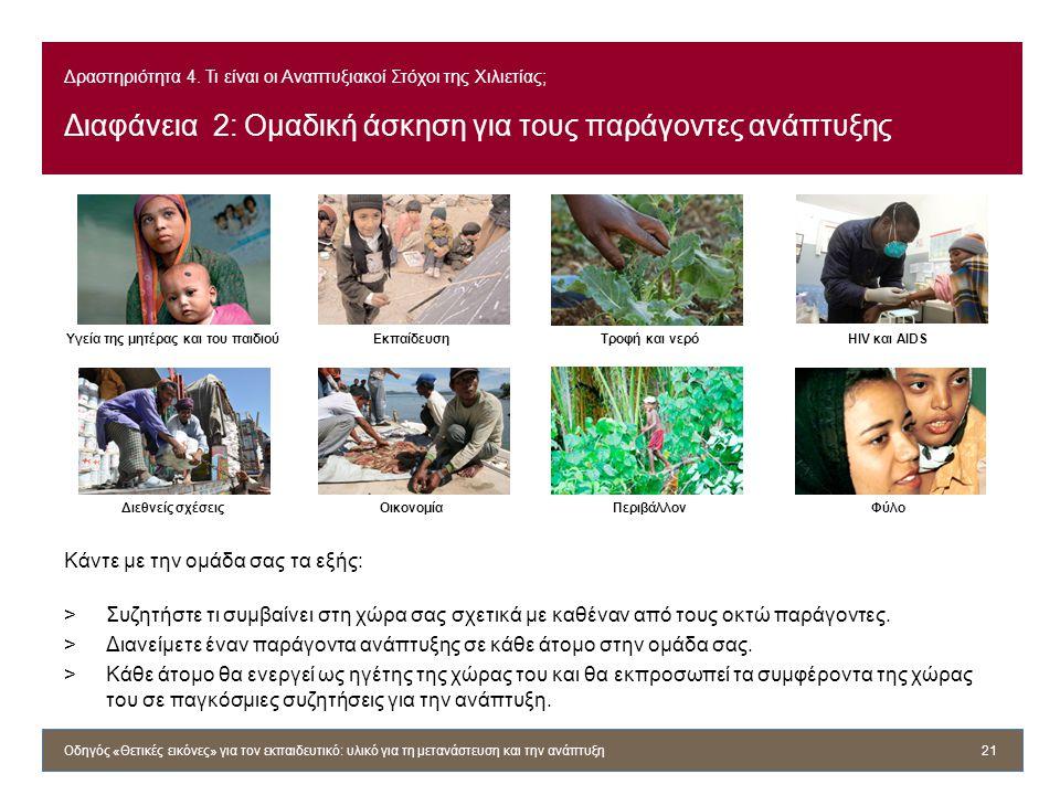 Δραστηριότητα 4. Τι είναι οι Αναπτυξιακοί Στόχοι της Χιλιετίας; Διαφάνεια 2: Ομαδική άσκηση για τους παράγοντες ανάπτυξης Κάντε με την ομάδα σας τα εξ